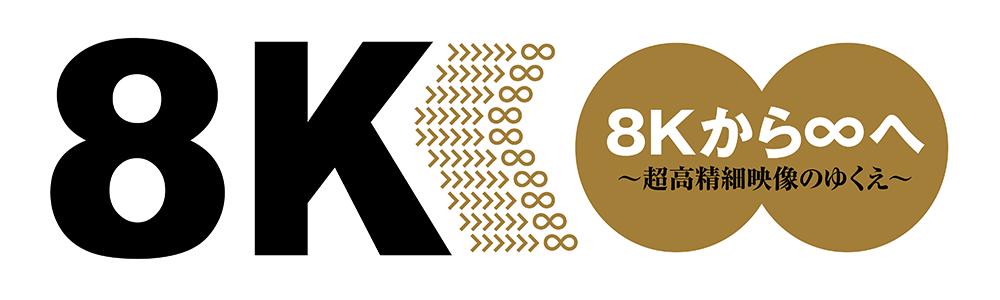 放送文化基金シンポジウム:8Kから∞へ ~超高精細映像のゆくえ~