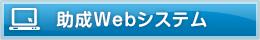 助成Webシステム
